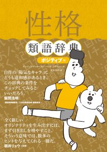 Ackerman&Puglisi_THE POSITIVE THESAURUS_Japan_Film Art Sha_June 2016