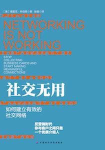 Coburn_NETWORKING IS NOT WORKING_China_China Financial & Economic Publishing House_November 2015_300