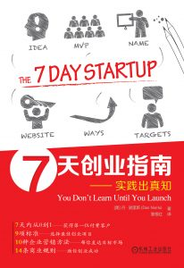 Norris_THE 7 DAY STARTUP_China_China Machine Press_June 2017
