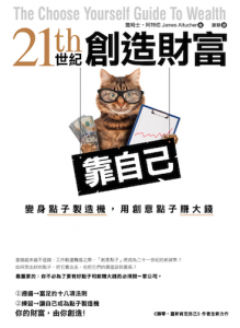 james-altucher_the-choose-yourself-guide-to-wealth_taiwan_good-publishing_october-2016