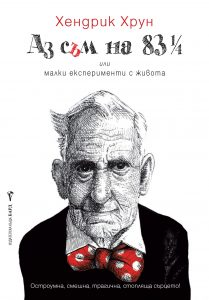 attempts to make something of life bulgarian cover