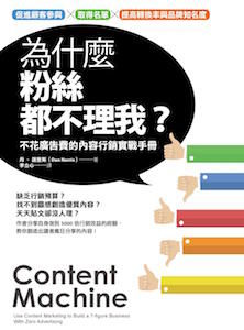 norris_content-machine_business-weekly-publications_taiwan_july-2016