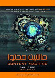 Norris_Content Machine_Iran_Tarjomanclub_June 2017