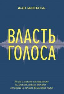 Allary_Abitbol_THE POWER OF THE VOICE_Russia_Azbooka-Atticus_June 2017